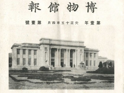 박물관보 (博物館報), 창간호
