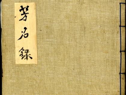 신금례 (申今禮) 전시 방명록, 1권