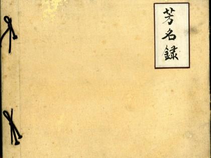 신금례(申今禮) 전시 방명록, 2권