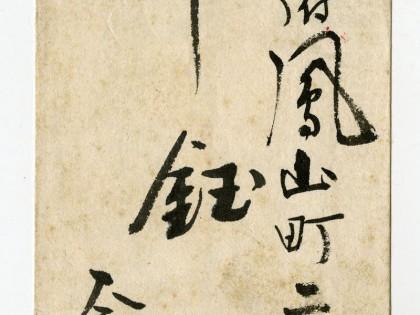 대구 신옥(申鈺)에게 보내는 배렴의 편지봉투