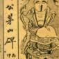 안노공모산비 (顔魯公茅山碑)