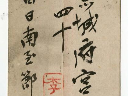 대구 신현구(申鉉求) 선생에게 보내는 이한복의 편지봉투