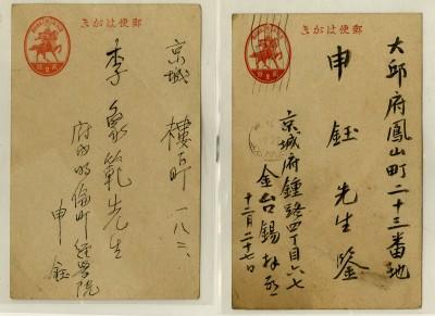 청전 이상범(靑田 李象範)과 성재 김태석(惺齋 金台錫)이 주고받은 엽서