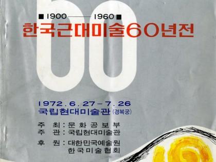 한국근대미술60년전