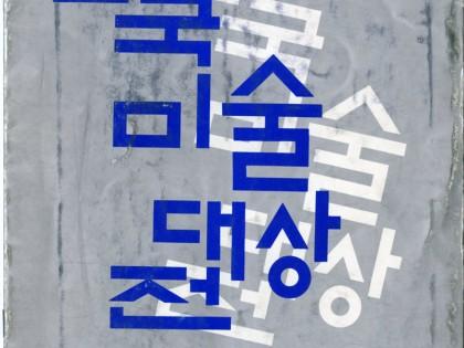 한국미술대상전, 1회