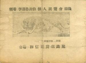 고암 이응노화백 개인전람회 목록 1949