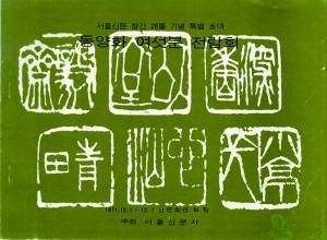 동양화 여섯분 전람회 표지 2017.06