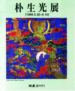 박생광 1986