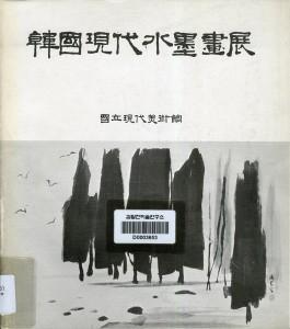 한국현대수묵화전 1981