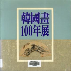 한국화 100년전 표지