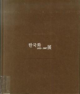 한국화 1953-2007 2007