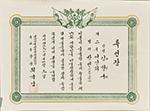 11. 1957 제6회 대한민국미술전람회 특선장