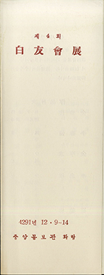 14. 1958 백우회 4회 리플릿