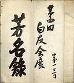 15. 1958 제4회 백우회전 방명록 1