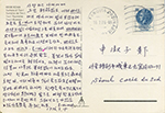 9. 1976 김형구가 이탈리아 로마에서 아내 신숙자에게 보낸 엽서 뒷면